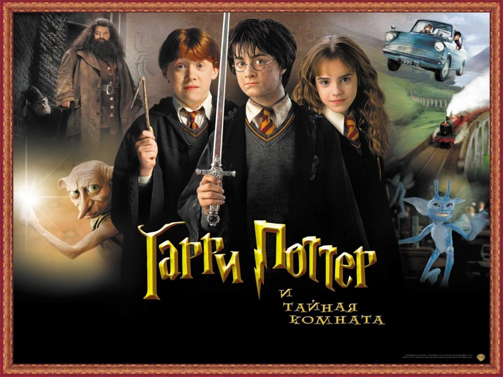 Image Harry Potter And The Chamber Of Secrets Emma Watson Daniel Radcliffe Movies
