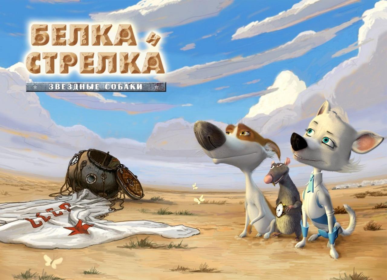 Resultado de imagen de imágene de belka y strelka