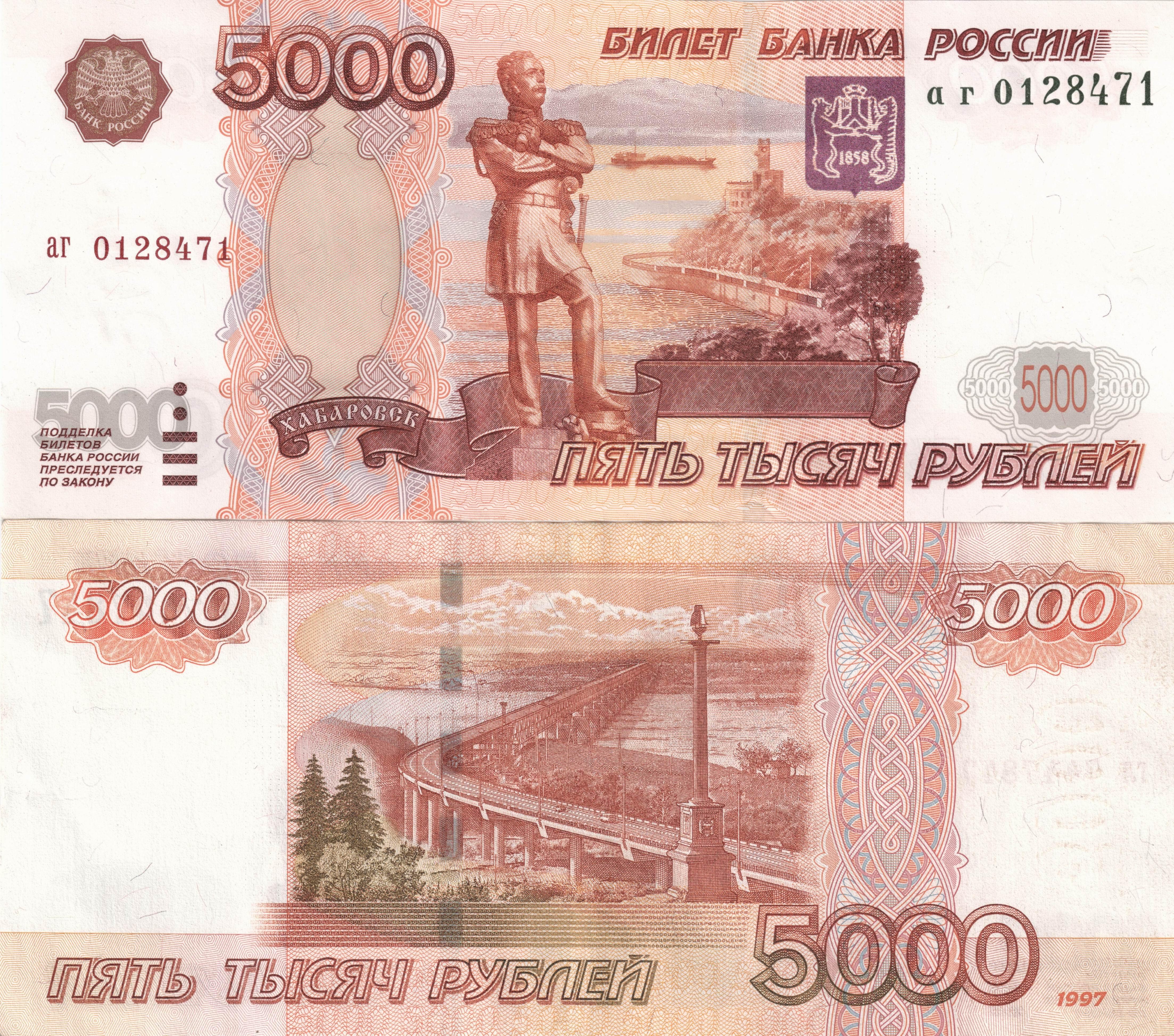 уделите завершающей на какой купюре хабаровск Санкт-Петербург (Финляндский