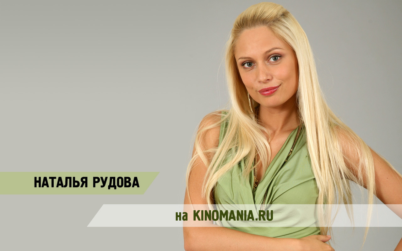 Celebrity Natalya Rudova nude photos 2019