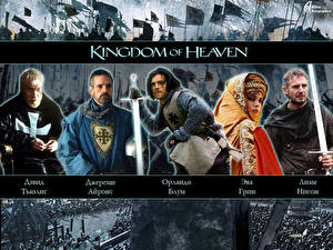 Wallpapers Kingdom of Heaven